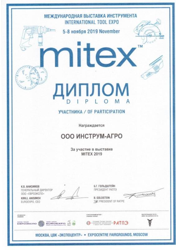 diplom_mitex2019