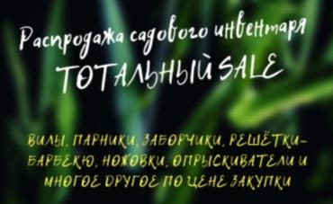 Промоакции и распродажи садовых инструментов!